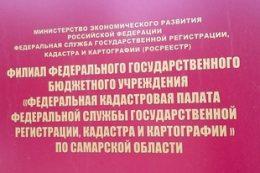 Кадастровая палата Самарской области рекомендует узнать актуальные данные